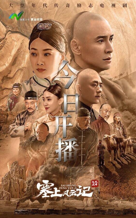 Sai Shang Feng Yun Ji (2020) เส้นทางตำนานชีวิต ซับไทย EP1 – EP48 [จบ]