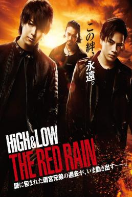 High & Low: The Red Rain (2016)