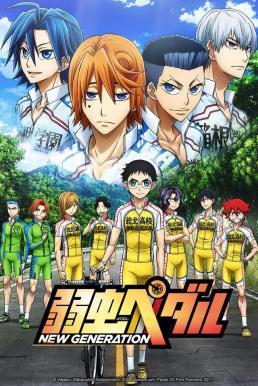 Yowamushi Pedal : New Generation โอตาคุน่องเหล็ก ภาค3 พากย์ไทย EP1 – EP19