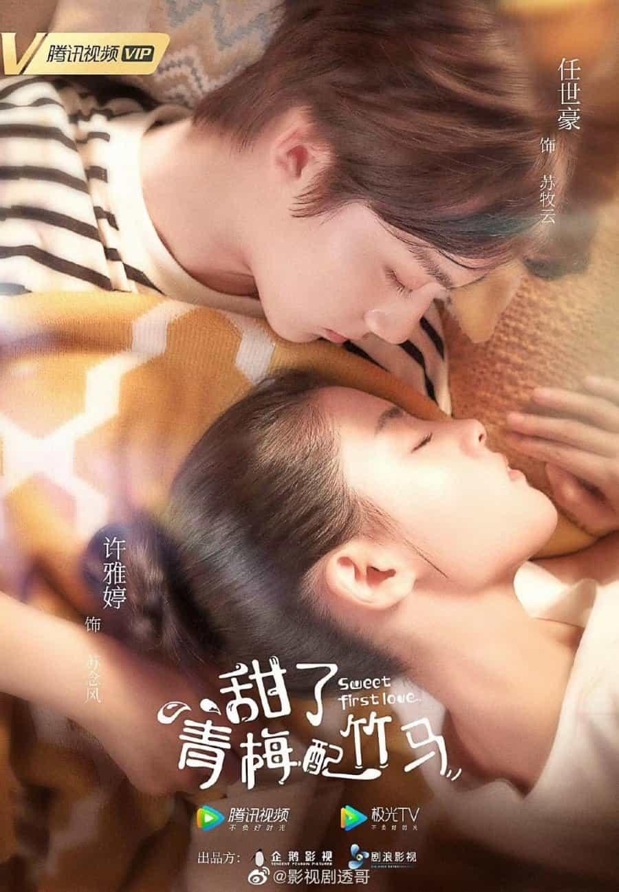 Sweet First Love (2020) รักใกล้ตัว หัวใจใกล้กัน ซับไทย EP1 – EP24 [จบ]