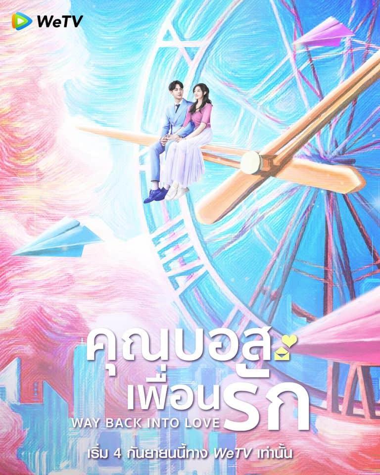 Way Back Into Love (2020) คุณบอสเพื่อนรัก ซับไทย EP1 – EP30