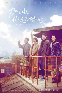 Mr. Fighting (2019) สู้ด้วยใจให้ถึงฝัน ซับไทย EP1 – EP44 [จบ]