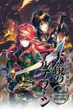 Nejimaki Seirei Senki Tenkyou no Alderamin ซับไทย EP1 – EP13 [จบ]