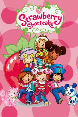 Strawberry Shortcake สตรอว์เบอร์รี่ ชอร์ทเค้ก พากย์ไทย EP1 – EP4