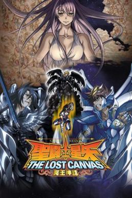 Saint Seiya: The Lost Canvas เซนต์เซย์ย่า ภาค จ้าวนรกฮาเดส พากย์ไทย EP1 – EP26 [จบ]