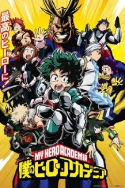 Boku no Hero Academia [My Hero Academia] ซับไทย EP1 – EP13 [จบ]
