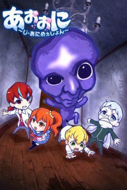 Ao Oni The Animation ซับไทย EP1 – EP13 [จบ]