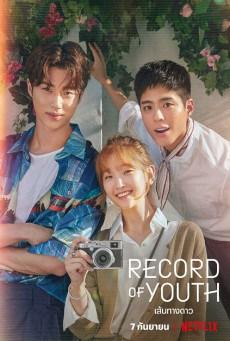 Record Of Youth (2020) เส้นทางดาว ซับไทย EP1 – EP5
