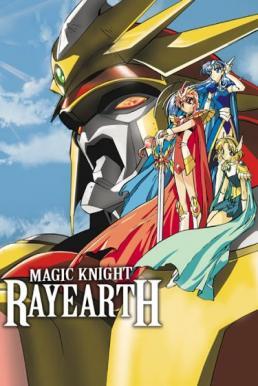 Magic Knight Rayearth เมจิกไนท์ เรย์เอิร์ธ พากย์ไทย EP1 – EP49 [จบ]