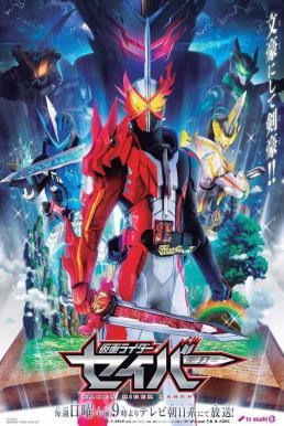 Kamen Rider Saber คาเมนไรเดอร์เซเบอร์ ซับไทย EP1 – EP24