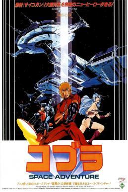 Cobra Space Adventure คอบร้า เห่าไฟสายฟ้า พากย์ไทย EP1 – EP31 [จบ]