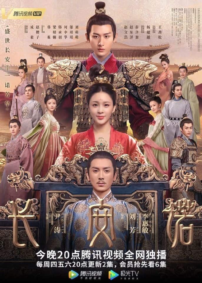 The Promise of Chang'an (2020) คำสัตย์เมืองฉางอัน ซับไทย EP1 – EP61