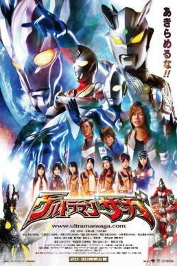 Ultraman Saga The Movie อุลตร้าแมน ซาก้า เดอะมูฟวี่