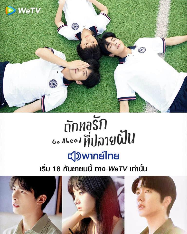 ถักทอรักที่ปลาย (2020) Go Ahead พากย์ไทย EP1 – EP40