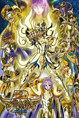 Saint Seiya : Soul of Gold ซับไทย EP1 – EP13 [จบ]