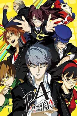 Persona 4 The Animation เพอร์โซน่า 4 เดอะแอนิเมชั่น พากย์ไทย EP1 – EP26 [จบ]