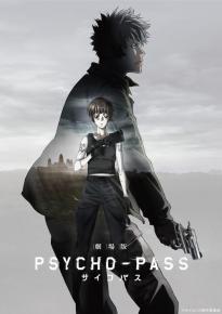 Psycho-Pass The Movie (2015) ไซโคพาส ถอดรหัสล่า