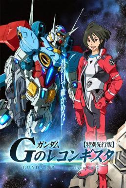 Gundam G no Reconguista กันดั้ม จี โนะ เรคอนกิสต้า พากย์ไทย EP1 – EP24 [จบ]