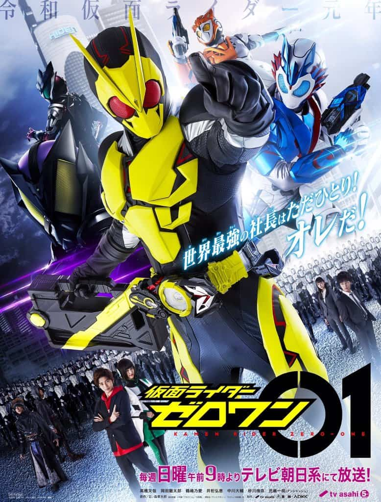 Kamen Rider Zero-One มาสค์ไรเดอร์เซโร่วัน พากย์ไทย EP1 – EP34