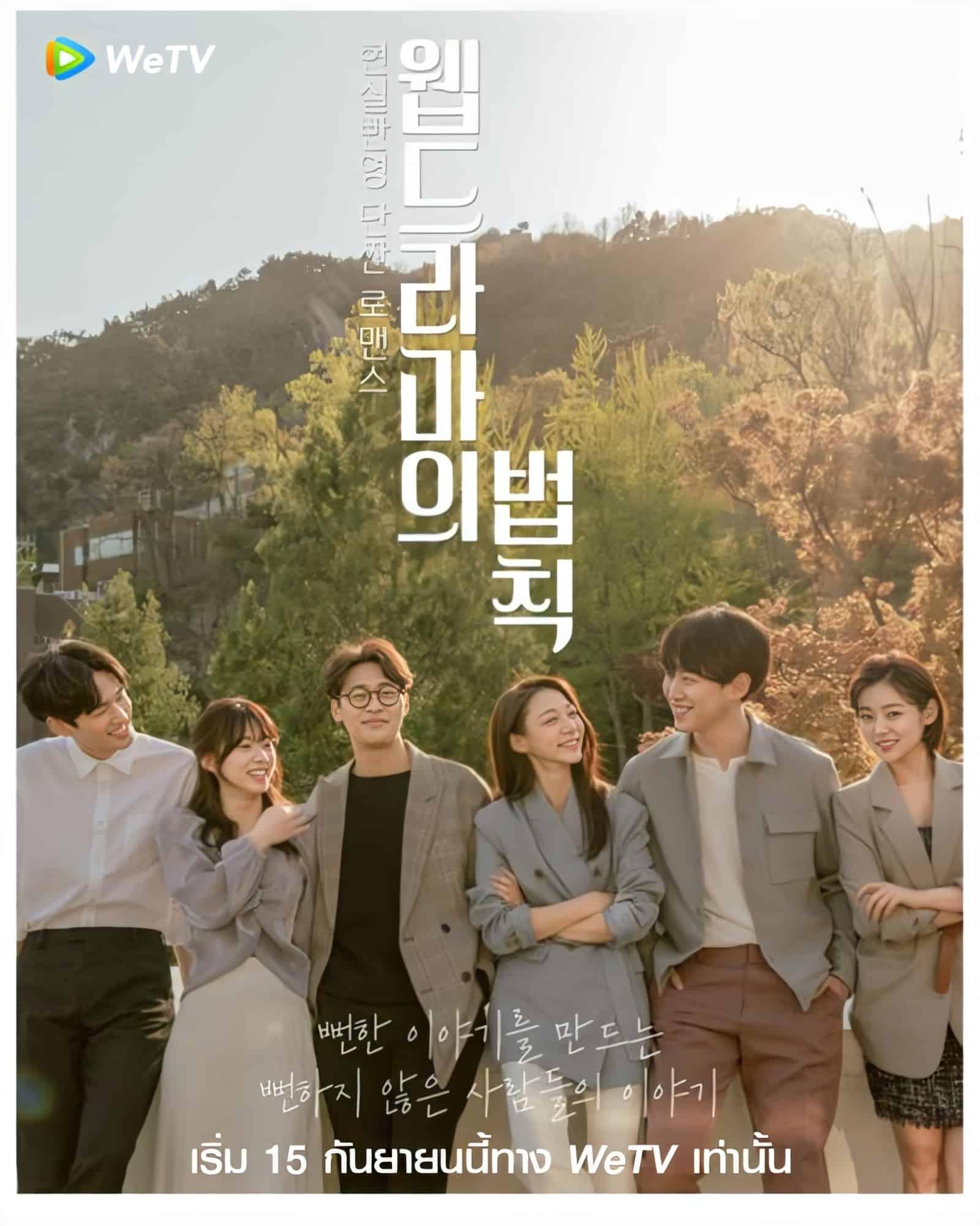 Romance Bible ซับไทย EP1 – EP5