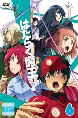 The Devil is a Part-Timer ผู้กล้าซึนซ่าส์กับจอมมารสู้ชีวิต พากย์ไทย EP1 – EP13 [จบ]