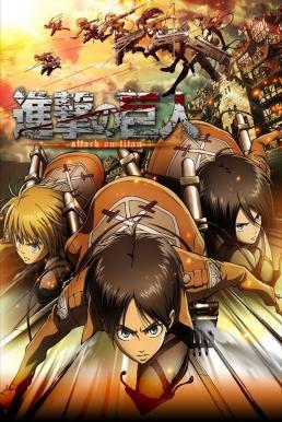 Attack on Titan ผ่าพิภพไททัน พากย์ไทย EP1 – EP25 [จบ]