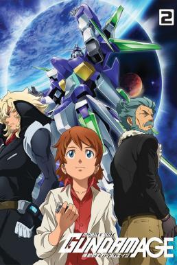 Mobile Suit Gundam AGE พากย์ไทย EP1 – EP13 [จบ]