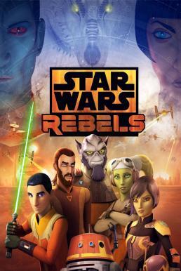 Star Wars Rebels พากย์ไทย EP1 – EP9 [จบ]