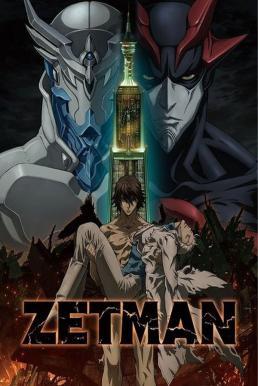 Zetman เซ็ทแมน ฮีโร่พันธุ์โหด พากย์ไทย EP1 – EP13 [จบ]
