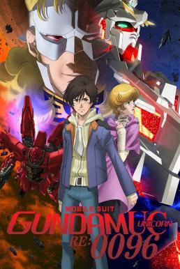 Mobile Suit Gundam Unicorn : โมบิลสูทกันดั้มยูนิคอร์น พากย์ไทย EP1 – EP7