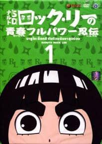 Naruto Rock LEE นารูโตะร็อคลี กับก๊วนนินจาสุดป่วน พากย์ไทย EP1 – EP30
