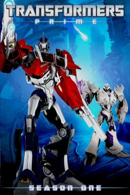 Transformers Prime พากย์ไทย EP1 – EP12 [จบ]