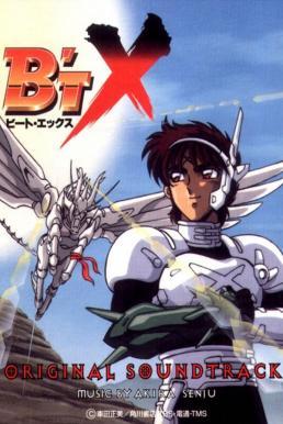 B't X บีทเอ็กซ์ ผู้พิทักษ์จักรวาล พากย์ไทย EP1 – EP25 [จบ]