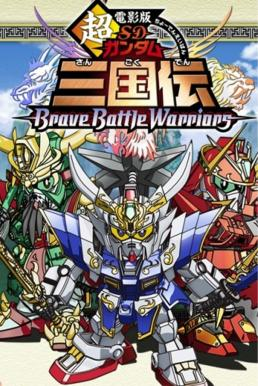 SD Gundam Brave Battle Warriors กันดั้ม สามก๊ก พากย์ไทย EP1 – EP51 [จบ]