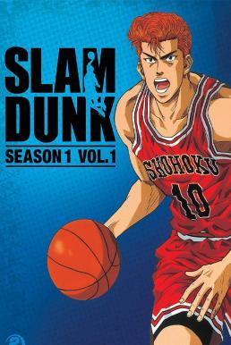 Slam Dunk สแลมดังก์ พากย์ไทย EP1 – EP101 [จบ]