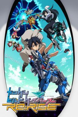 Gundam Build Divers Re:Rise พากย์ไทย EP1 – EP5
