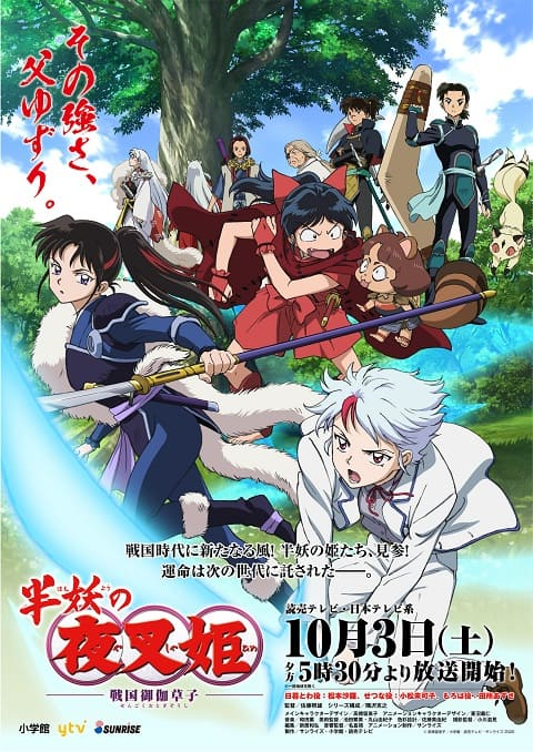 Hanyou no Yashahime: Sengoku Otogizoushi ซับไทย EP1 – EP5
