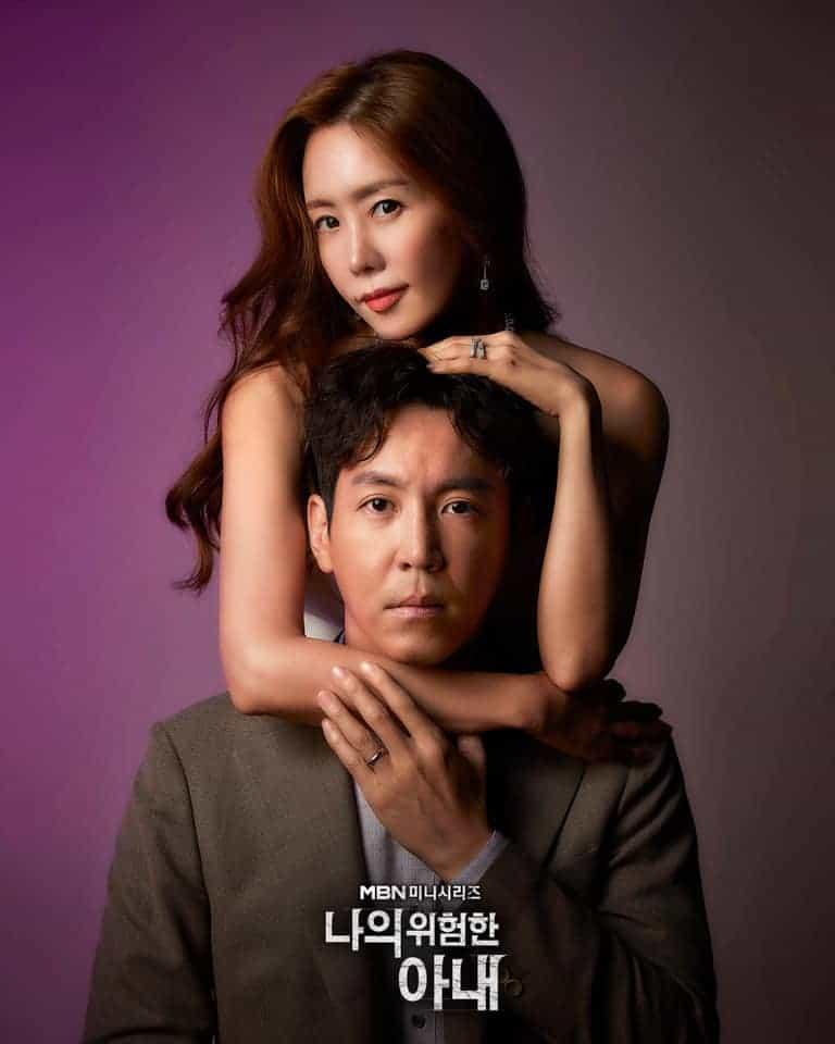 My Dangerous Wife (2020) ปริศนารักซ้อนเร้น ซับไทย EP1 – EP7