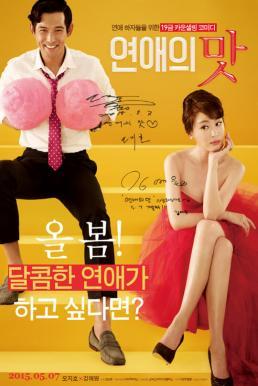 Love Clinic (2015) คลินิครัก