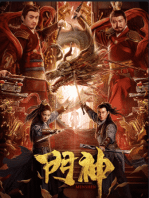 Door Gods (2020) เทพพิทักษ์ประตู