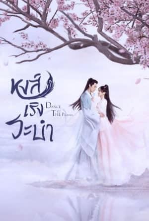 หงส์เริงระบำ (2020) Dance of the Phoenix พากย์ไทย EP1 – EP17