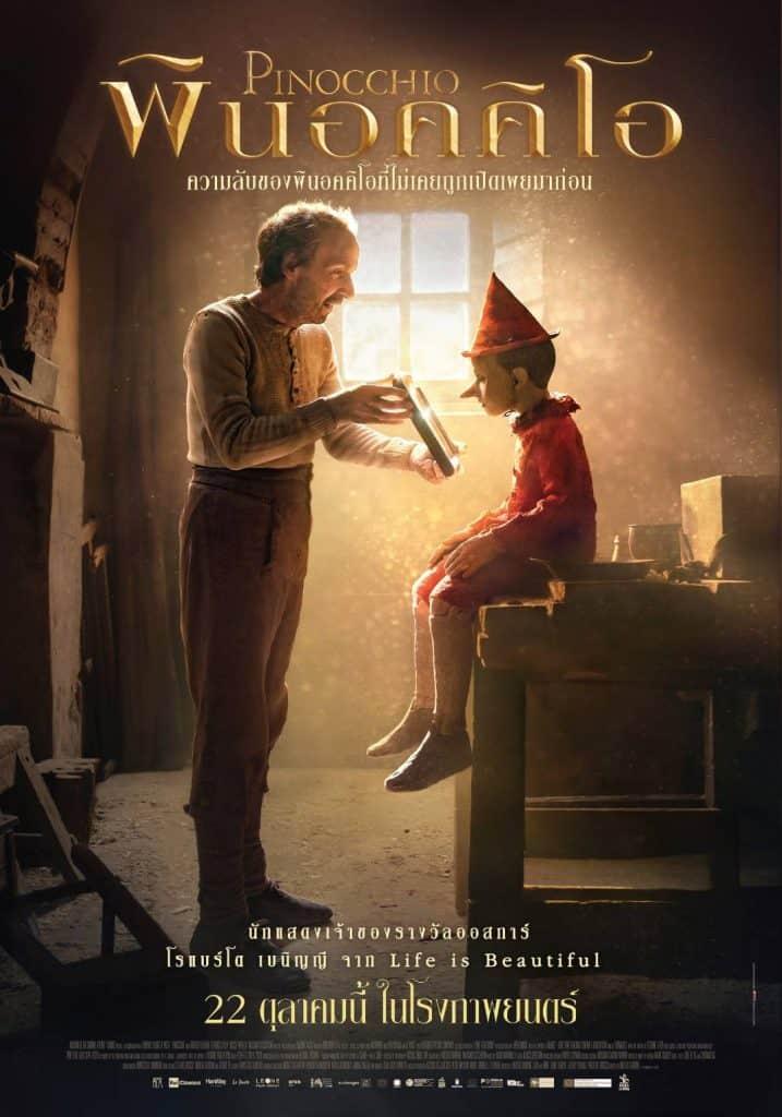 Pinocchio (2019) พินอคคิโอ