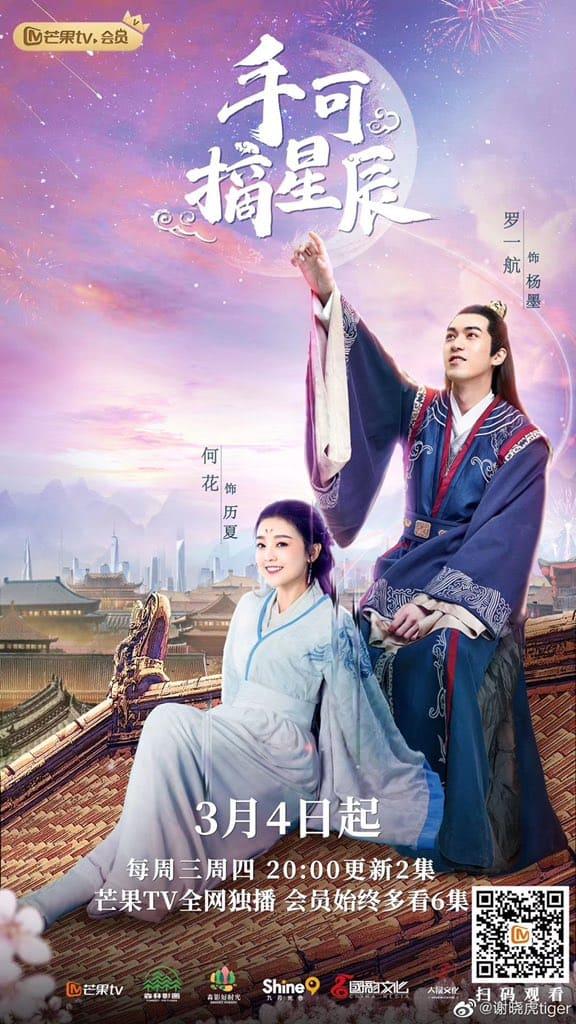 Love And The Emperor (2020) เกมส์รักของฉันและฝ่าบาท ซับไทย EP1 – EP24