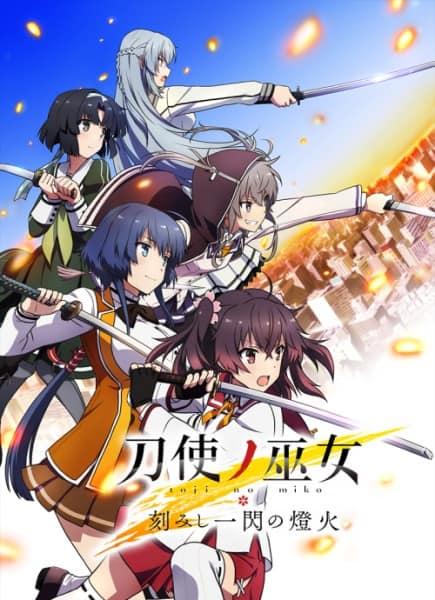 Toji no Miko Kizamishi Issen no Tomoshibi OVA ซับไทย EP1 – EP3