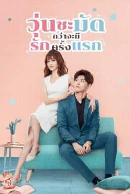 Lucky's First Love (2019) วุ่นชะมัดกว่าจะมีรักครั้งแรก พากย์ไทย EP1 – EP24 [จบ]