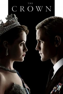 The Crown Season 1 (2016) เดอะ คราวน์ ปี1 พากย์ไทย EP1 – EP10 [จบ]