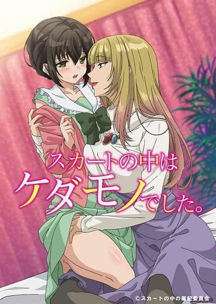 Skirt no Naka wa Kedamono Deshita ซับไทย EP1 – EP12 [จบ]