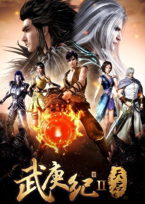 Wu Geng Ji 2 เทพยุทธ์สะบั้นฟ้าท้าสวรรค์ ภาค 2 ซับไทย EP31 – EP47