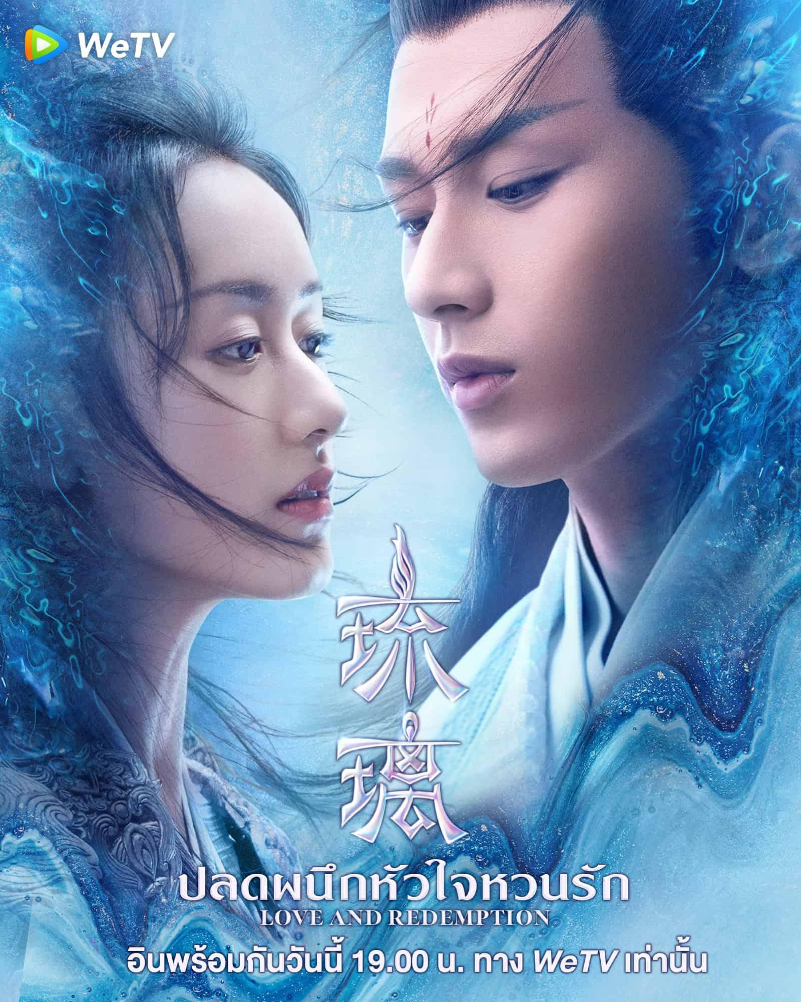 ปลดผนึกหัวใจหวนรัก (2020) Love And Redemtion พากย์ไทย EP1 – EP59