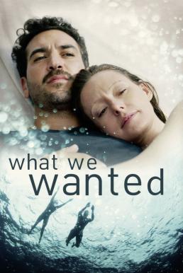 What We Wanted (Was wir wollten) (2020) ปรารถนาแห่งชีวิต